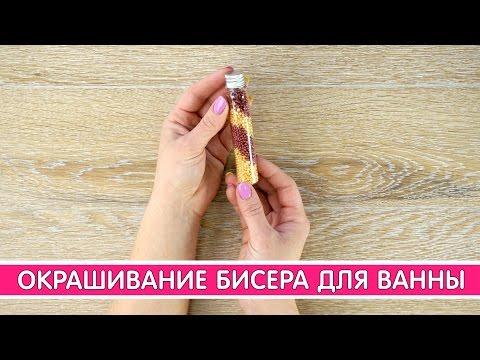 Как окрасить бисер (жемчуг) для ванны | Выдумщики.ру
