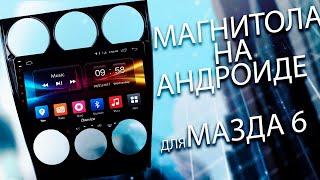 Магнитола на Андроиде для Mazda 6 2001-2007, установлена