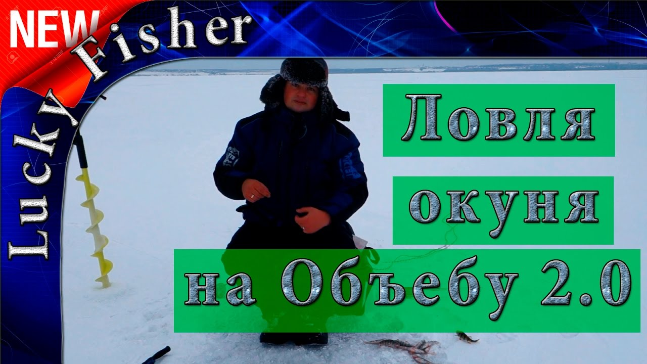 Трудовая рыбалка на окуня зимой l Объеба 2.0
