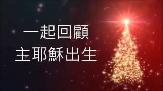 將軍澳主恩靈糧堂 - 聖誕頌禱聚會 2015