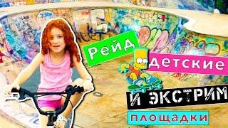 🚲  РЕЙД по ДеТсКиМ и 🚲  Экстрим площадкам
