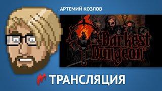 Играем в Darkest Dungeon. Запись прямого эфира