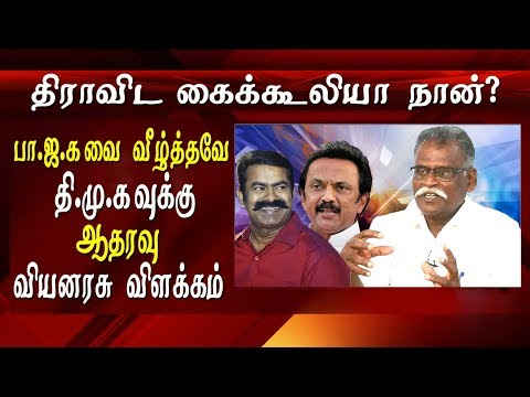 How will seeman  naam tamilar katchi perform in upcoming parliamentary election 2019 tamil news live  Viyanarasu who was recently removed from Naam tamilar Kachi on disciplinary basis  shared  his opinion on the performance of Naam tamilar Katchi in the upcoming Parliament election.  in an interview to Red pix Viyanarasu said that seeman is totally at different person. Seeman is   works completely against what he speak in public meetings.  Viyanarasu also said that ttv Dinakaran will be the deciding factor for the success of  DMK. Viyanarasu also said that seeman is doing whatever BJP and RSS and other Hindu political party are doing in Tamilnadu   More tamil news tamil news today latest tamil news kollywood news kollywood tamil news Please Subscribe to red pix 24x7 https://goo.gl/bzRyDm  #tamilnewslive sun tv news sun news live sun news
