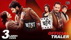 Chhaya O Chhobi | Official Trailer | Abir | Koel | Priyanka | Ritwick | Kaushik Ganguly