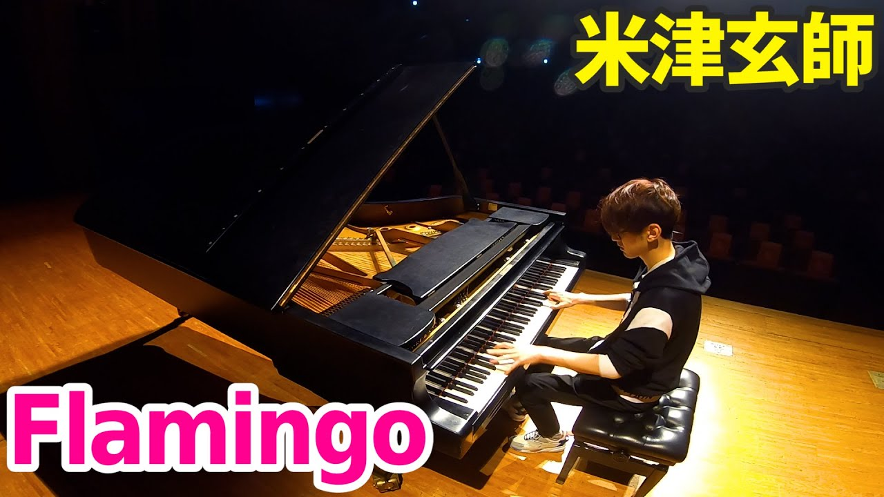 コンサート前に米津玄師『Flamingo』をエロティック全開で演奏してみた【ピアノ】