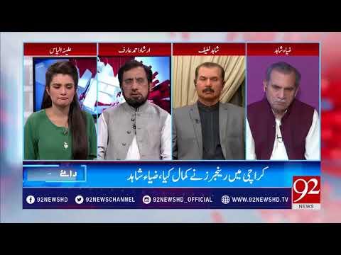 Nawaz Losing Grip Over Party Affairs -Irshad Ahmad Arif