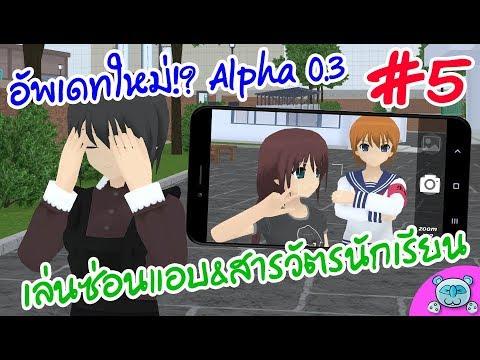 อัพเดทภาษาไทย? NPCสารวัตรนักเรียน! พร้อมระบบซ่อนแอบ!? - Shoujo City 3D # 5 (Alpha 0.3)