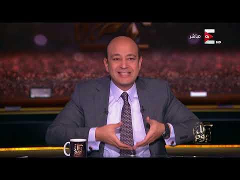 كل يوم - تعليق عمرو اديب على خطاب الأمير تميم أمام مجلس الشورى القطري