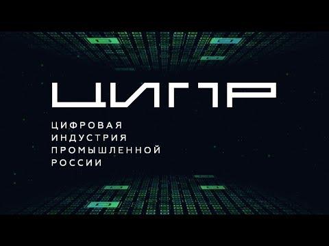ЦИПР-2017. Цифровая экономика России