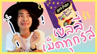 กิน ขนมแฮร์รี่พอตเตอร์ เม็ดทุกรส
