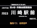 臨港バス川03系統塩浜営業所発川崎駅前行 始発音声(新音声)