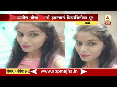 Wardha | Girl Death in Hospital | Story