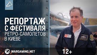 Репортаж с фестиваля ретро-самолетов в Киеве
