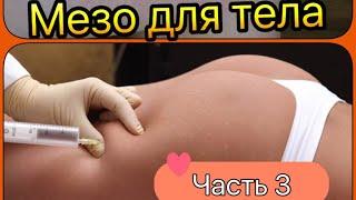Мезотерапия для ТЕЛА. Мезопрепараты для ВОЛОС. ЧАСТЬ 3