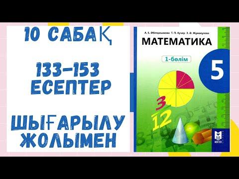 5 сынып.133-153 есептер. Шығарылу жолымен. Дайын есептер. Математика.