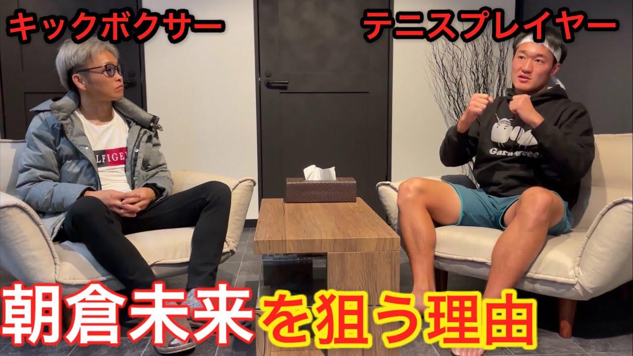 テニス界のYouTuber吉田伊織が朝倉未来を狙って格闘技界に‼︎ ジョコビッチとコラボで一躍有名になった若手テニスプレイヤー🎾