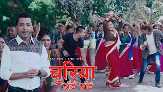 Khuman Adhikari || New Teej Song Churiya Chhai Chhai 2075 ft.Arushi, Bandana, || Bishal,Asmik
