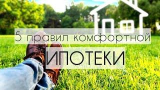 ИПОТЕКА. Как правильно брать и выплачивать. 5 правил комфортной ипотеки #ипотека #личныефинансы(Ипотека - это не рабство, ипотека - это возможность позволить себе то, о чем иначе вы и мечтать не могли. Но..., 2015-06-25T17:00:33.000Z)