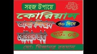 Bangla to all Language Learning , কোরিয়ান ভাষা শিক্ষা , Korean langues part 3