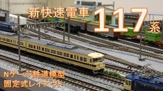 新快速117系【TOMIX】Nゲージ鉄道模型レイアウト走行動画