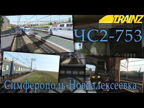 Trainz 2019 Stream. ЧС2-753 По участку Симферополь-Новоалексеевка.