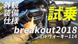 【Motovlog】#103 Harley Breakout ハーレー ブレイクアウト【モトブログ】試乗に来たぜ!③ ブレイクアウト2018 外観・装備・仕様編