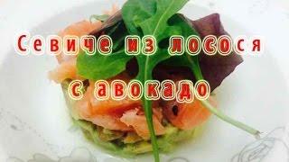 Севиче из лосося с авокадо
