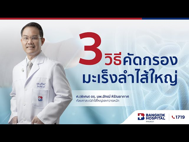 3 วิธี คัดกรองมะเร็งลำไส้ใหญ่