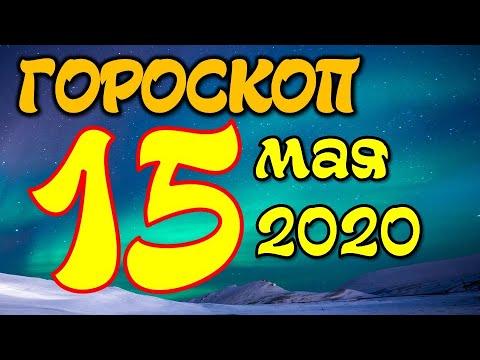 Гороскоп на завтра 15 мая 2020 для всех знаков зодиака. Гороскоп на сегодня 15 мая 2020 / Астрора