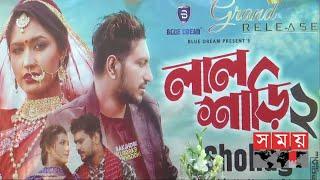 ১৫ বছর পর সোহাগের 'লাল 'শাড়ি পরিয়া কন্যা' | Lal Shari Poriya Konna | Somoy TV