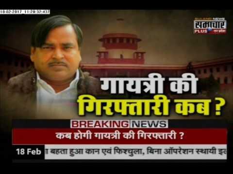 No Arrest of Minister Gayatri Prasad Prajapati even after SC orders