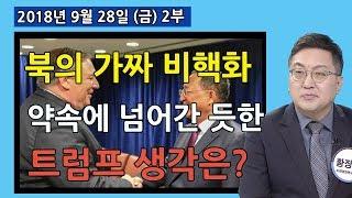 2부 비핵 기간도 없애고 북의 「가짜 비핵화 약속」에 넘어간 듯 보이는 트럼프의 생각은? [세밀한안보] (2018.09.28)