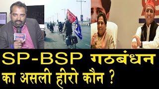 SP-BSP से सवर्ण मीडिया क्यों नाराज ?/MY OPINION ON SP-BSP ALLIANCE