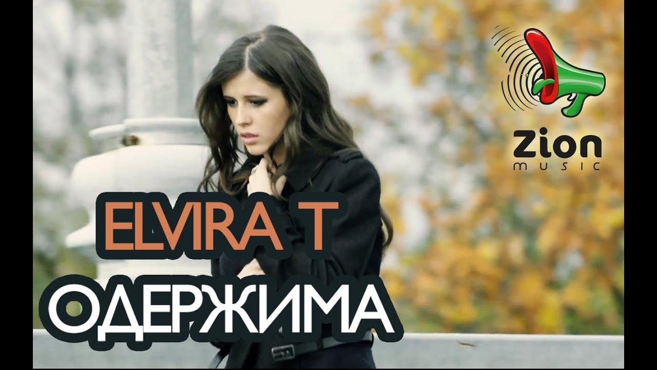 Elvira t стоп любовь mp3 скачать бесплатно