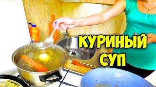День отдыха в квартире в Москве || Приготовление и дегустация куриного супа || Продолжаю худеть
