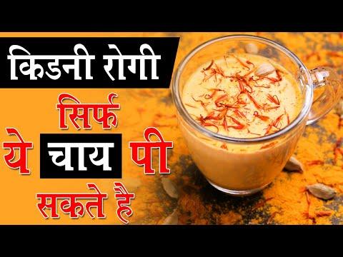 benefits-of-saffron-tea-in-kidney-disease- -किडनी-रोगी-कौन-सी-चाय-पी-सकते-है-?