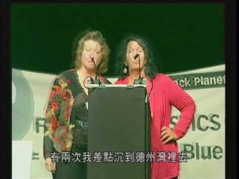 "台塑獲頒2009國際黑星球獎Awarding ceremony of ethecon ""Black Planet Award"""