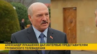 Президент Беларуси дал интервью представителям грузинского телевидения