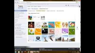Как создать почтовый ящик на Яндексе