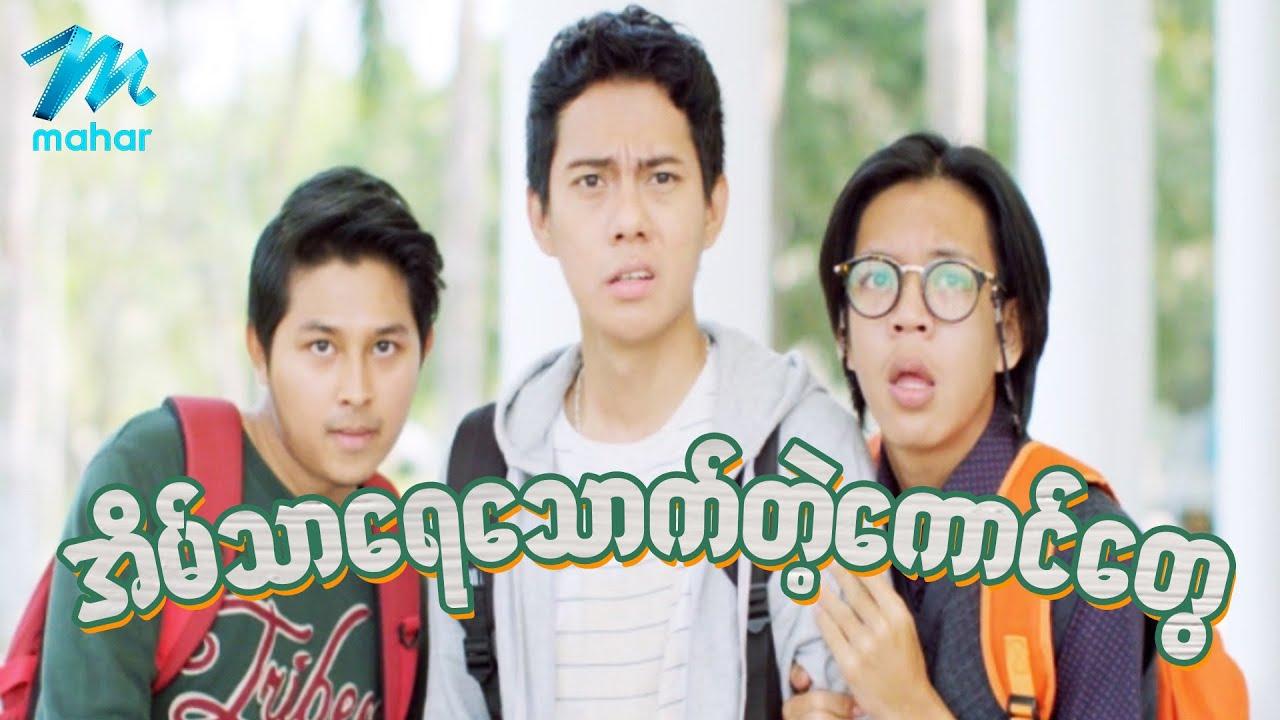 ရယ်မောစေသော်ဝ် - အိမ်သာရေသောက်တဲ့ကောင်တွေ - Myanmar Funny Movies ၊ Comedy