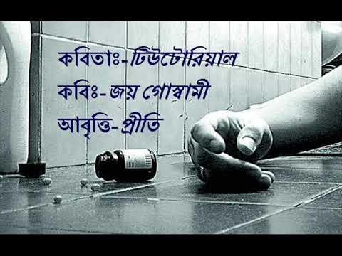 Bangla kobita | Tutorial | টিউটোরিয়াল | জয় গোস্বামী | Joy Goswami | Bengali recitation | Priti