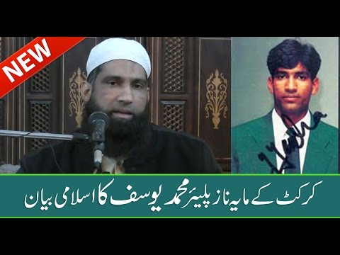 Bayan Mohammad Yousuf former Pakistani cricketer بیان سابق