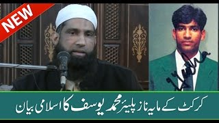Bayan Mohammad Yousuf former Pakistani cricketer بیان سابق  کرکٹر محمد یوسف