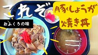 豚生姜焼き丼 and Cake, Coffee in Iwaizumi, Iwate|さとし Satoshi