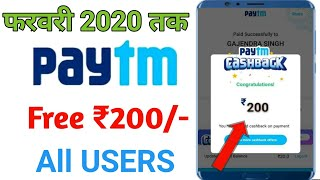 Paytm New promo code February 2020 | Paytm New offer today 2020 | Paytm New offer today 2020
