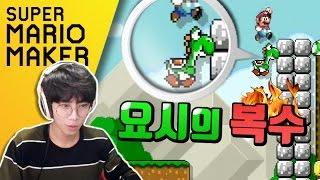 지옥에서 돌아온 요시의 복수 | 녹두로의 슈퍼 마리오 메이커 (Super Mario Maker)