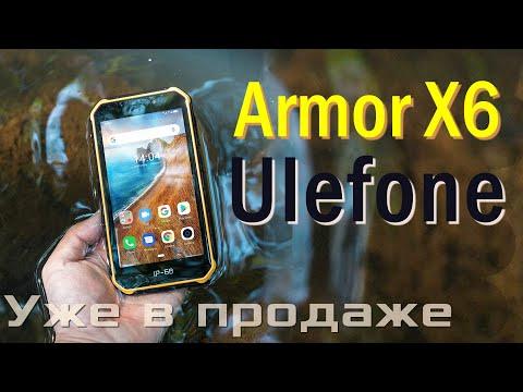Старт продаж! Ulefone Armor X6 - защищенный смартфон всего за $69.99. Подводная съемка - Да!