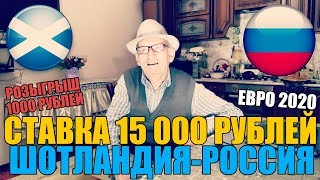 СТАВКА 15 000 РУБЛЕЙ | ШОТЛАНДИЯ-РОССИЯ | ПРОГНОЗ ДЕДА ФУТБОЛА | ЕВРО 2020 |