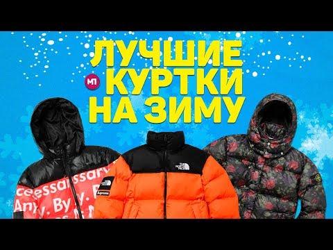 ЛУЧШИЕ НЕДОРОГИЕ КУРТКИ НА ЗИМУ 2018/2019