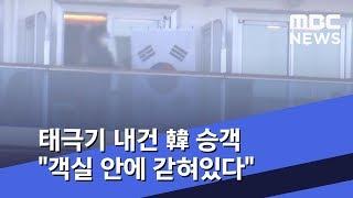 """태극기 내건 韓 승객 """"객실 안에 갇혀있다"""" (2020…"""